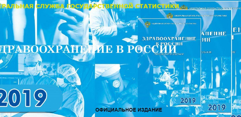 Коллаж на основе дизайна обложки статистического сборника Здравоохранение в России