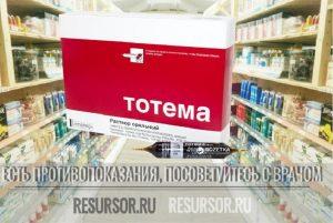 Изображение упаковки препарата железа Тотема для лечения анемии, медицинская энциклопедия РЕСУРСОР