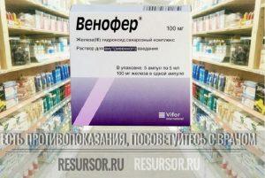 Изображение упаковки препарата железа Венофер для лечения анемии, медицинская энциклопедия РЕСУРСОР