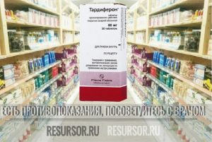 Изображение упаковки препарата железа Тардиферон для лечения анемии, медицинская энциклопедия РЕСУРСОР